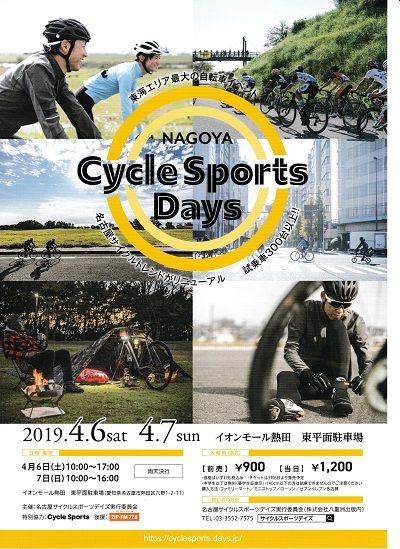 cycle_sports_days.jpg