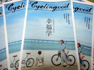 cyclingood025.jpg