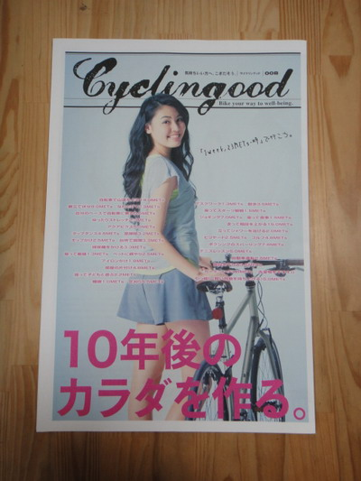 cyclingood_shimano.jpg