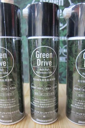 greendrive_bs.jpg