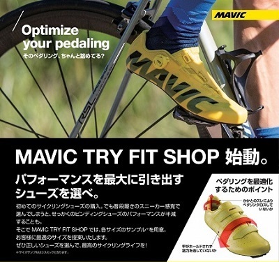 mavic_try_fit_shop.jpg